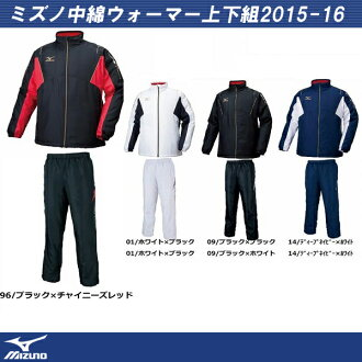 A 2015-16 reduction in price! In a windbreaker previous preparation Mizuno Mizuno batting warmer shirt & underwear top and bottom set pole thickness type breath thermostat (32JE5530-32JF5530)