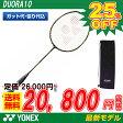 ポイント10倍 バドミントンラケット ヨネックス YONEX バドミントン ラケット デュオラ10 DUORA10 (duo10) 【バトミントン バトミントンラケット badminton racket 羽毛球拍 】