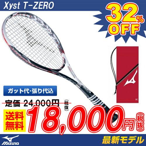 ソフトテニス ラケット 前衛 ミズノ MIZUNO ソフトテニスラケット ジストTゼロ XystT-zero (63JTN6...