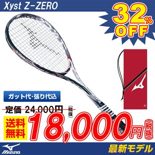 ソフトテニス ラケット 後衛 ミズノ MIZUNO ソフトテニスラケット ジスト Zゼロ XystZ-zero (63JTN...
