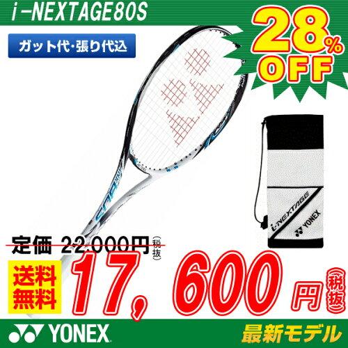 ポイント5倍 新色 ソフトテニス ヨネックス YONEX ラケット ソフトテニスラケットアイネクステージ...