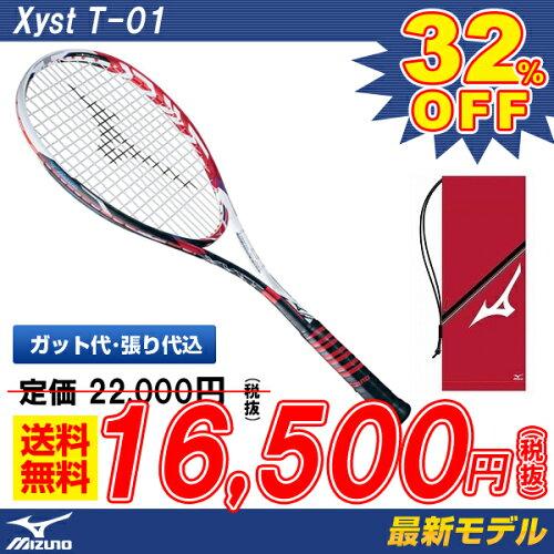 ソフトテニス ラケット 前衛 ミズノ MIZUNO ソフトテニスラケット ジストTゼロワン XystT-01 (63JT...