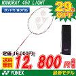バドミントン ラケット ヨネックス YONEX バドミントンラケット ナノレイ450ライト NANORAY450LT(NR450LT) (badminton racket 羽毛球拍 バトミントン バドミントン ラケット ナノレイ)
