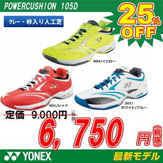 含網球鞋優乃克YONEX網球鞋功率靠墊105D POWER CUSHION 105D(SHT105D)粘土、沙子的人造草坪事情(網球軟式網球軟式網球鞋優乃克鞋)