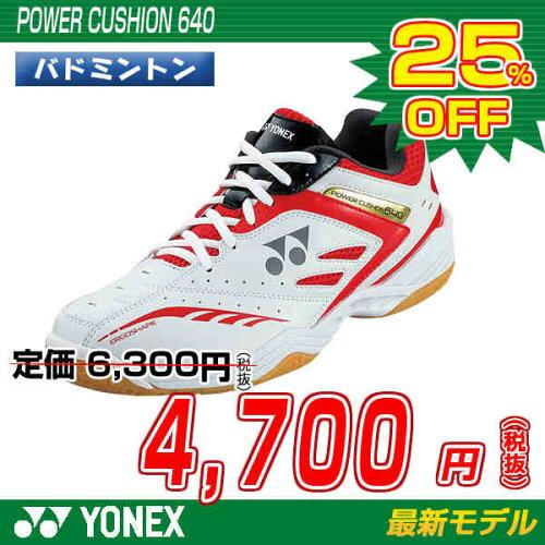 ヨネックス YONEX バドミントンシューズ パワークッション640 POWER CUSHION 640 SHB-640(SHB640...
