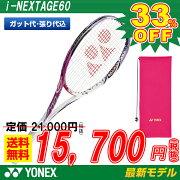 ソフトテニス ラケット ヨネックス アイネクステージ ラウンド