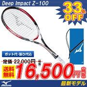 ソフトテニス ラケット ディーアイ