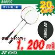 バドミントン ラケット ヨネックス YONEX バドミントンラケット B4000G 【バトミントン ラケット バトミントンラケット badminton racket 羽毛球拍】