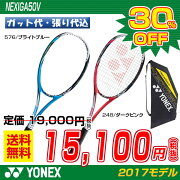 ヨネックス ソフトテニス ラケット ネクシーガ