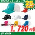 ヨネックス YONEX メッシュキャップ 40007 ユニセックス (テニス 軟式テニス ソフトテニス スポーツ キャップ 帽子 テニスキャップ ソフトテニスキャップ スポーツキャップ メッシュ)