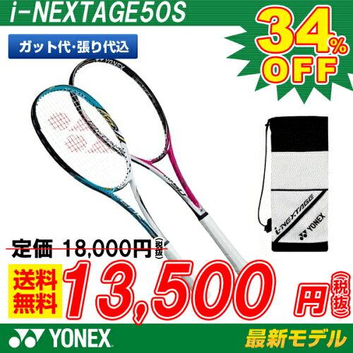 ソフトテニス ラケット ヨネックス YONEX ソフトテニスラケット アイネクステージ50S i-NEXTAGE50S...