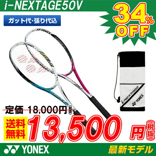 ソフトテニス ラケット ヨネックス YONEX ソフトテニスラケット アイネクステージ50V i-NEXTAGE50V...