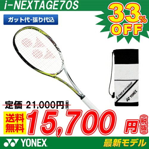 ソフトテニス ラケット ヨネックス YONEX ソフトテニスラケット アイネクステージ 70S i-NEXTAGE 7...