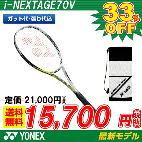 ソフトテニス ラケット ソフトテニスラケット ヨネックス YONEX アイネクステージ70V i-NEXTAGE70V...