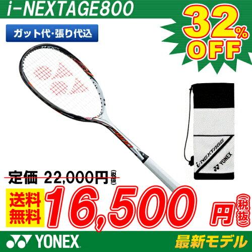 ヨネックスYONEXソフトテニスラケットアイネクステージ800...