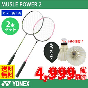 【2017NEWカラー】バドミントンラケットヨネックスYONEXバドミントンラケットマッスルパワー2MUSLEPOWER2(MP2)badmintonracket羽毛球拍(バドミントンバトミントンラケット)