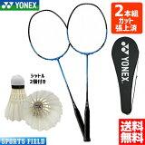 【2018NEW】【2本組・シャトル2個付き】【ガット張上済】バドミントン ラケット ヨネックス YONEX バドミントンラケット マッスルパワー9ロング MUSLE POWER9LONG (MP9LG)2本組 badminton racket 羽毛球拍 ヨネックス バドミントン ラケット 2本セット 初心者