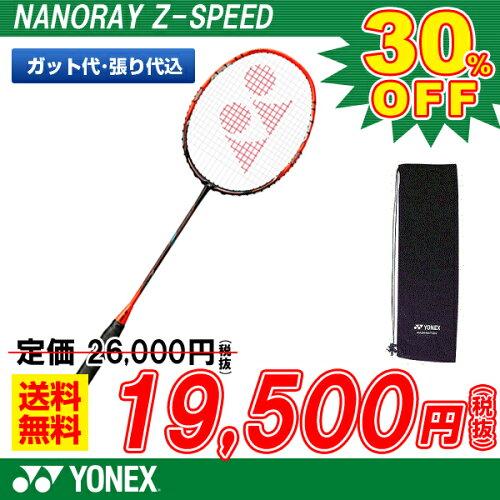 バドミントン ラケット ヨネックス YONEX バドミントンラケット ナノレイZスピード NANORAY-Zspeed...