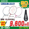 【2017NEWカラー】バドミントン ラケット ヨネックス YONEX バドミントンラケット ナノレイ250 NANORAY250 (NR250) (badminton racket 羽毛球拍 バトミントン バドミントン ラケット ナノレイ)