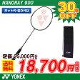 【2017新色】バドミントン ラケット ヨネックス YONEX バドミントンラケット ナノレイ900 NANORAY900 (NR900) (badminton racket 羽毛球拍 バトミントン バドミントン ラケット ナノレイ) 張り上げ代込