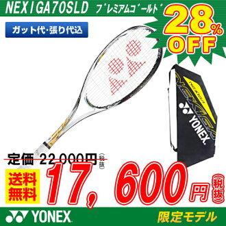 軟式網球球拍優乃克YONEX sofutotenisurakettonekushiga 70SLD 560高級黄金NEXIGA70SLD(NXG70SLD)(有網球拍軟式網球軟式網球球拍優乃克球拍盒子)