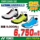2017NEW!! テニス シューズ ヨネックス YONEX テニスシューズ パワークッション106D POWER CUSHION 106D(SHT106D)クレー・砂入り人工芝用 (テニス 軟式テニス ソフトテニス シューズ ヨネックス ソフトテニスシューズ 靴)