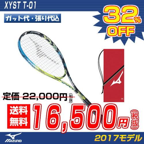 ソフトテニス ラケット 前衛 ミズノ MIZUNO ソフトテニスラケット ジストTゼロワン Xys...
