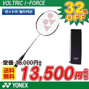 【ガット代・張り代・送料無料!!】ヨネックスYONEXバドミントンラケットボルトリックi−フォースVOLTRICi-FORCE(VTIF)