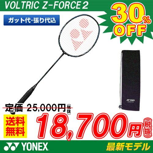 バドミントンラケットヨネックス YONEX ボルトリックZフォース2 VOLTRIC Z-FORCE2 (VTZF2) badmint...