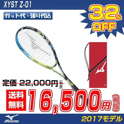 ソフトテニス ラケット 後衛 ミズノ MIZUNO ソフトテニスラケット ジスト Zゼロワン Xy...