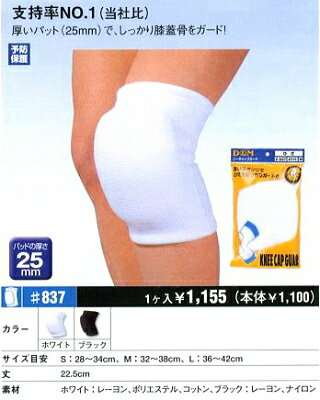 Knee guard at D & M ( Dayem co., Ltd. ) thick sponge! Knee supporters #837