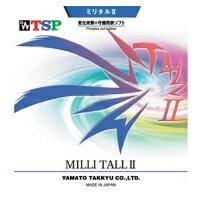 TSP (Yamato Pong) one piece rubber ミリタル 2 OX