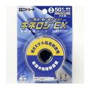 NITREAT(ニトリート) キネシオロジーテープ キネロジEXブリスター(50mmx4m 1巻入) 6パック入り