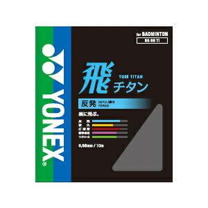 YONEX(ヨネックス) バドミントンガット 飛チタン BG68TI_