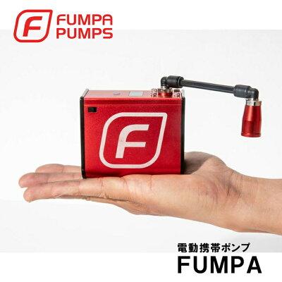 【日本正規品】Fumpaフンパ電動コンプレッサーリチウムポリマー電池式