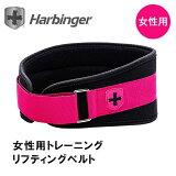 【海外正規品】女性用トレーニング リフティング ベルト HARBINGER ハービンジャー 5インチ XS S サイズ ピンク あす楽対応