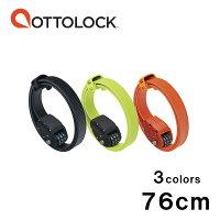 OTTOLOCKオットーロックマルチロックポータブルロック正規品76cm