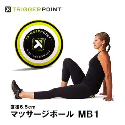 送料無料筋膜リリースTriggerPointトリガーポイントマッサージボールMB1セルフマッサージライトグリーン×ブラック×ホワイト脚簡単ウォーミングアップクールダウンふくらはぎ腓骨周辺前脛骨筋腰まわり海外正規品