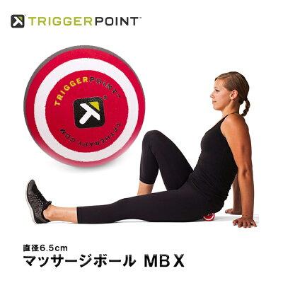 送料無料筋膜リリースTriggerPointトリガーポイントマッサージボールMBX硬質タイプセルフマッサージレッド×ホワイト×グレー脚簡単ウォーミングアップクールダウンふくらはぎ腓骨周辺前脛骨筋腰まわり海外正規品