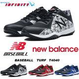 【送料無料】 New Balance(ニューバランス)!トレーニングシューズ 『ターフシューズ』 <T4040>