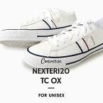 コンバース スニーカー レディース メンズ レザー ネクスター ローカット 120 OX 靴 合成皮革 converse 白 カジュアル シューズ シンセティックレザー 合皮 ユニセックス TC 38000290