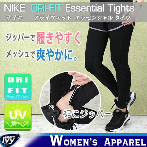 ナイキ ウィメンズ DRI-FIT エッセンシャルタイツ