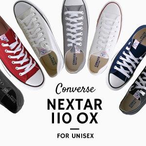コンバース ローカット スニーカー レディース メンズ converse ネクスター110 OX カジュアル キャンバス 靴 シューズ 黒 白
