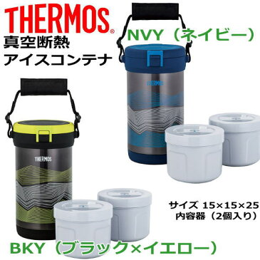 THERMOS サーモス 真空断熱 アイスコンテナ FHK2200