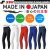 SSK日本製快適ストレッチロングスパッツジュニアSXA717JP