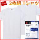 ヘインズ Tシャツ メンズ トレーニングウェア 半袖 シャツ 部活魂 2枚組 HM1-G704 吸汗速乾 ゆうパケット可 スポーツ スポーツウェア ウェア ウエア 男性 大きいサイズ おしゃれ おすすめ 人気 Hanes