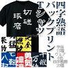四字熟語メッセージバックプリントTシャツ半袖吸汗速乾転写プリントGlimmer00300-ACT