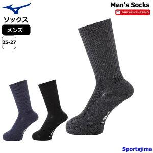 ミズノ ソックス メンズ ブレスサーモ 靴下 A2JX5505 3カラー あったか 発熱 保温 MIZUNO ミドル 無地 ビジネス ゴルフ 男性 ブランド おすすめ 人気 おしゃれ 運動 ジム ランニング 日本製 ゆうパケット対応