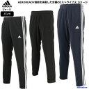 アディダス(adidas) ジャージ ESSENTIALS 3ストライプスパンツ FSG28-DU0455 オンライン価格 (メンズ)