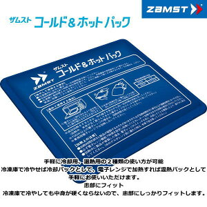 ZAMSTザムストコールド&ホットパック378400ブルー冷却用&温熱用